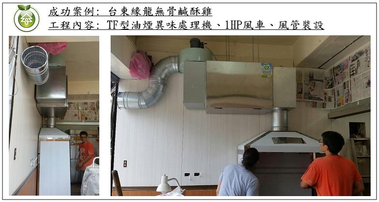 02台東緣龍無骨鹹酥雞.jpg